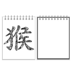 Ring-bound notebook with monkey hieroglyph vector