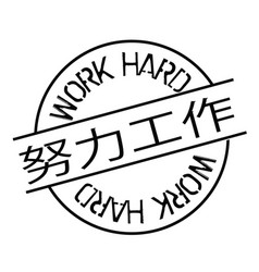 Work hard stamp in chinese vector