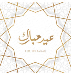 eid mubarak with arabic calligraphy vector image