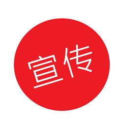 Propaganda stamp in chinese vector