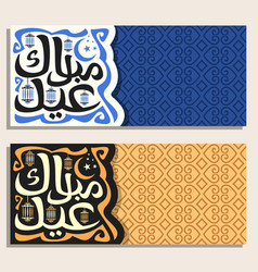greeting cards for muslim holiday eid mubarak vector image
