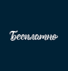 Free of charge trend calligraphy quote in russian vector