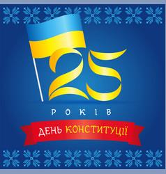 25 years constitution day ukraine flag banner vector