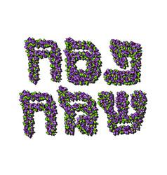 Floral hebrew font the inscription hebrew vector
