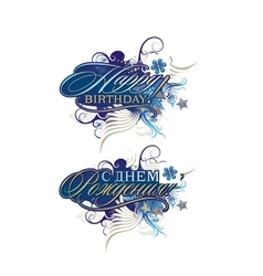 Inscription Happy Birthday in english and russian vector image