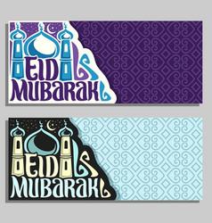 Greeting cards for muslim holiday eid mubarak vector
