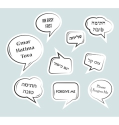 Speech bubbles with traditional greetings for yom vector