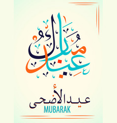 Eid al adha mubarak arabic lettering translates vector
