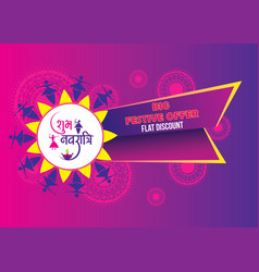 Celebrate navratri festival sale banner design vector