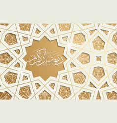 Arabic calligraphy ramadan kareem postcard vector