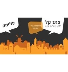 Skyline of old city Jerusalem Yom kippur Jewish vector
