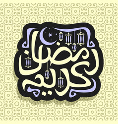 logo for muslim greeting calligraphy ramadan vector image