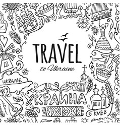travel to ukraine sketch for your design vector image
