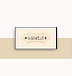 Surah al-hajj verse 38 vector