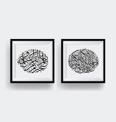Two beautiful islamic calligraphy vector