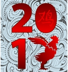Year 2017 symbol rooster vector image