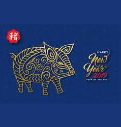 Chinese new year of pig 2019 gold greeting card vector