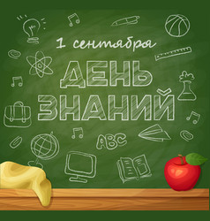 first september knowledge day on green chalkboard vector image