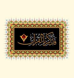 Beautiful islamic calligraphy style vector
