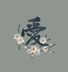 Chinese hieroglyph love with a blooming sakura vector
