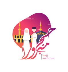 Hajj mabrour greeting card template vector
