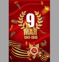 9 may victory day translation russian vector