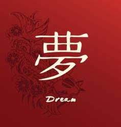 Japanese dream symbol vector image