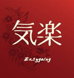 Japanese easygoing symbol vector image vector image
