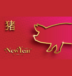 Chinese new year of pig 2019 red greeting card vector