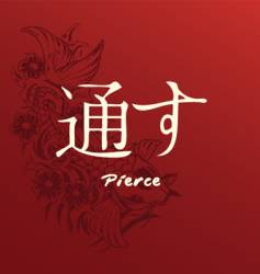 Kanji symbol pierce vector image
