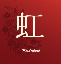 Rainbow japanese symbol vector
