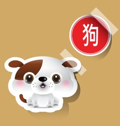 Chinese Zodiac Sign Dog Sticker vector