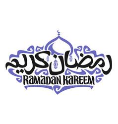 Logo for muslim calligraphy ramadan kareem vector