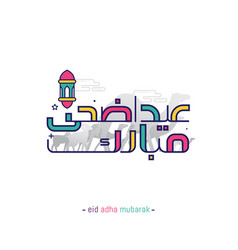 Eid al adha cute calligraphy vector
