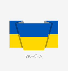 Flag of ukraine flat icon waving flag with vector