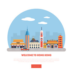 welcome to hong kong banner or landing page vector image