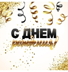 Gold sparkles background Happy Birthday Russian vector