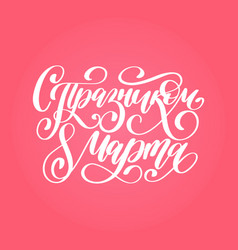 translated from russian happy 8 march handwritten vector image