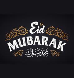 Hand drawn eid al-fitr - eid mubarak lettering vector