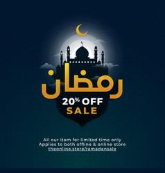 Ramadan 20 off sale poster banner background vector