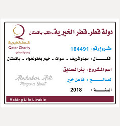 qatar charity sign board design vector image