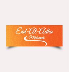 Eid al adha mubarak facebook cover vector