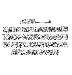 Ayat ul kursi al kursi calligraphy vector