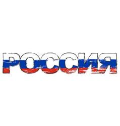 russian translation russia in cyrillic script vector image