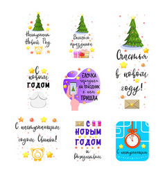 happy new year set russian congratulations vector image