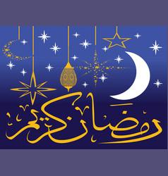 ramadan kareem arabic calligraphy greeting card vector image