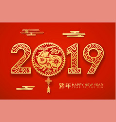 Paper cut for 2019 new year with pig zodiac sign vector