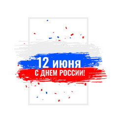 Abstract russia day celebration background vector