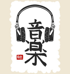 Japan music hieroglyph hand drawn japanese vector