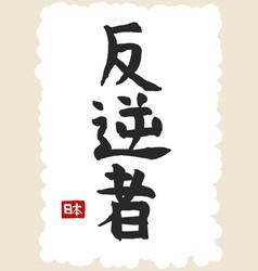japan rebel hieroglyph hand drawn japanese vector image
